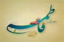 القاب زیبای حضرت زهرا(س)