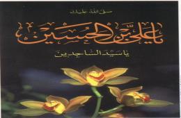 صحیفه سجادیه زبور آل محمد (ص)
