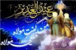 مجموعه اشعار عید سعید غدیر