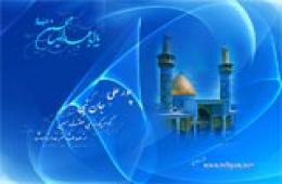 مدح حضرت عباس