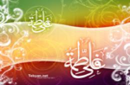 مديحه های ازدواج حضرت علی و حضرت فاطمه زهرا (س)