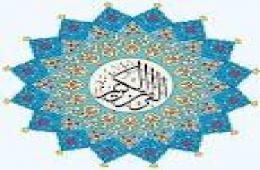 رهنمودها و نگرانیهای علی علیه السلام درباره قرآن