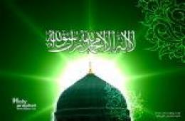 میلاد سراسر نور نبی مکرم اسلام (ص) و حضرت امام جعفر صادق (ع) مبارک باد