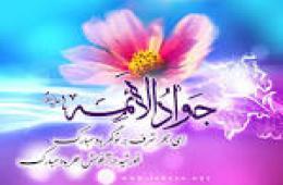 سخنانی از امام جواد(ع)در باره نبوت