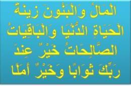آياتي که مطابقت با حضرت مهدي دارد
