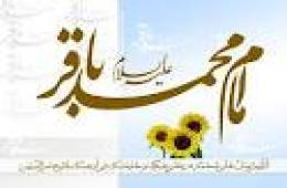 مجموعه اشعار در باره امام محمد باقر (ع)