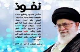 جریانی منحرف از انقلاب اسلامی