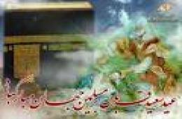 احكام  نماز عید فطر و قربان از  رساله امام خمینى(ره)
