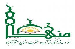 ثبت نام کلاس های قرآن پاییز و زمستان 97