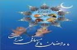 توصیه های بهداشتی در ماه رمضان