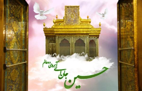 میلاد سراسر نور ولادت امام حسین (ع) مبارک باد