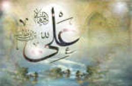 مدیریت اسلامی از دیدگاه نهج البلاغه ( بخش دوم )