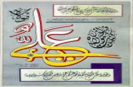 مدیریت اسلامی از دیدگاه نهج البلاغه ( بخش اول )