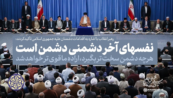 بیانات  مقام معظم رهبری در دیدار شرکتکنندگان در مسابقات بینالمللی قرآن