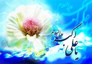 میلاد خجسته حضرت علی اکبر علیه السلام و روز جوان مبارک باد
