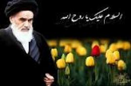 غزلیات امام خمینی (3)