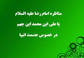 مناظره با علی بن محمد بن جهم