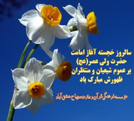 سالروز آغاز امامت حضرت ولی عصر عجّل الله تعالی فرجه  مبارک باد