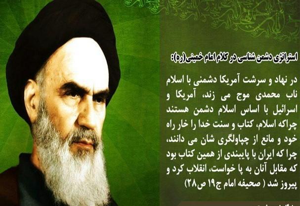 «ضرورت شناخت دشمن از منظر قرآن و روايات»