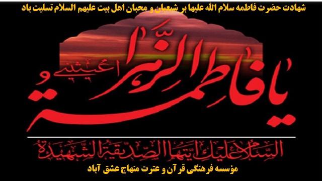 تاریخ زندگی حضرت فاطمه زهرا (سلام الله علیها)