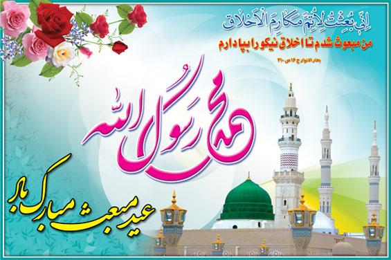 عید مبعث برمسلمانان جهان مبارک باد