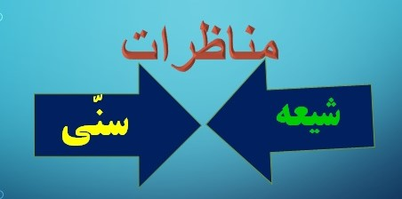 مناظره شیخ مفید با قاضی عبدالجبار (سنی)