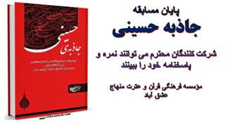 مسابقات  کتابخوانی جاذبه حسینی