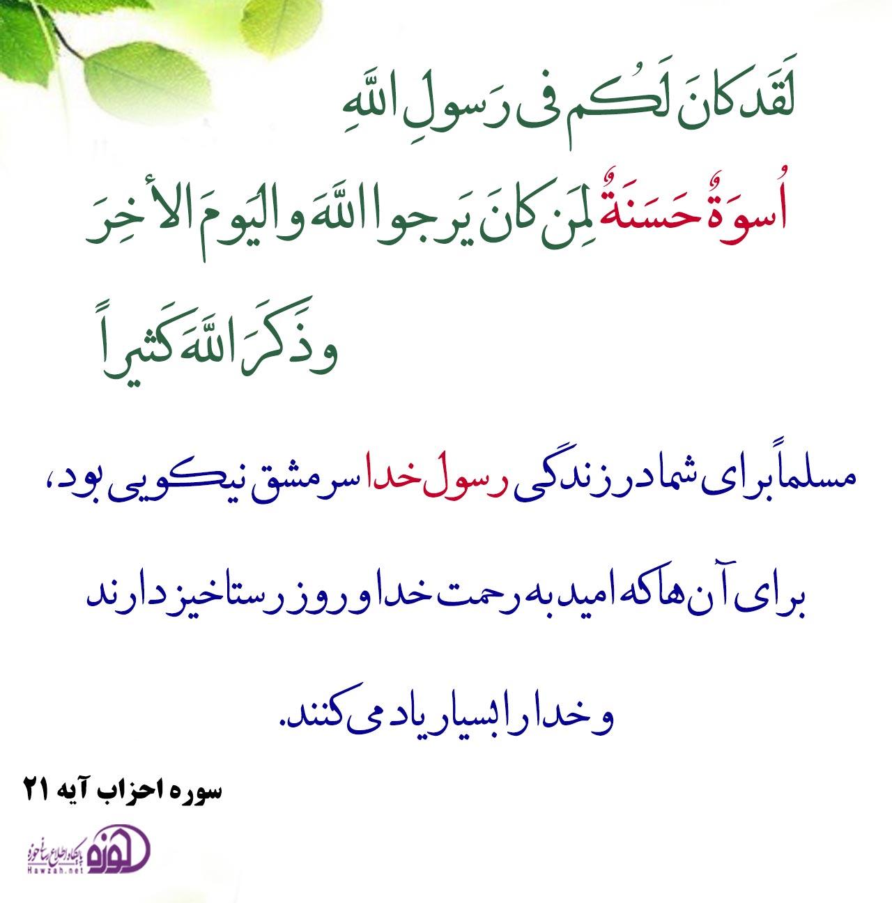 رسول اکرم صلی الله علیه و آله بهترین اسوه و الگوی زندگی یک مسلمان