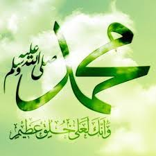 خلاصه ای از سیره پیامبر اکرم (ص)