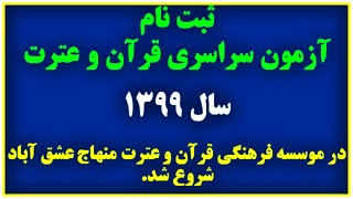 ثبت نام آزمون سراسری قرآن و عترت سال 97