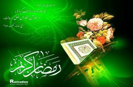 دعای شهر رمضان
