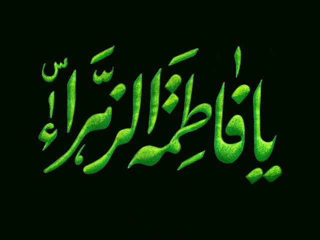 شخصیت حضرت زهرا(س) در قرآن از منظر تفاسیر اهل سنت *