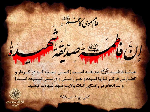 اشعار مراثی حضرت زهرا (س)- یاس کبود