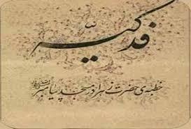 معرفی خطبه حضرت فاطمه سلام الله علیها