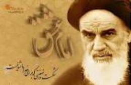 غزلیات امام خمینی (ره) (1)