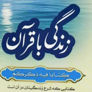 درسهایی از تفسیر موضوعی زندگی با قرآن