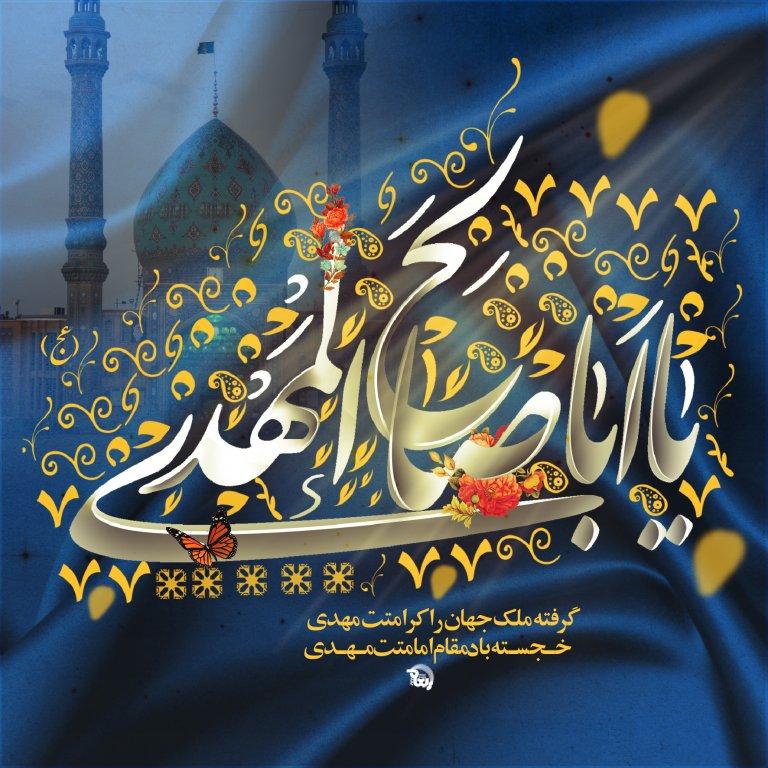 میلاد سراسر نور و برکت منجی عالم بشریت بر  شیعیان مبارک باد