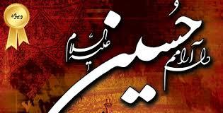 امام حسین علیه السلام و حکومت اسلامی