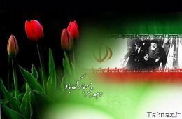 منابعی مهم در شناخت انقلاب اسلامی