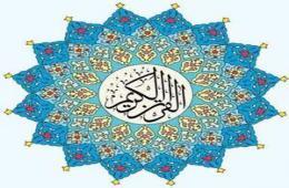 تفسیر نمونه - جلد 27 - سوره بلد تا آخر  قرآن