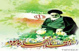 بهار در زمستان « شعر انقلاب اسلامی »