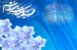 پيامكهاي زيبا ويژه ولادت حضرت اباالفضل (ع)