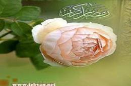 خطیه حضرت رسول اکرم (ص) درباره ماه مبارک رمضان