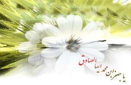امام صادق همسرم را زنده کرد
