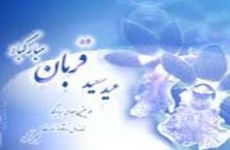 فضیلت نماز عید قربان در قرآن کریم