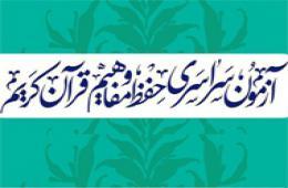 جزئیات آزمون سراسری حفظ و مفاهیم قرآن کریم در سال 97 اعلام شد