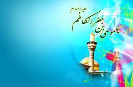 میلاد سراسر نور حضرت امام موسی کاظم (ع) بر شیعیان مبارک باد