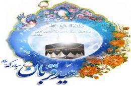 عید قربان ، اعمال، مطالب و اشعار