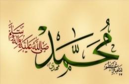 فطرت پاک محمدی(ص)