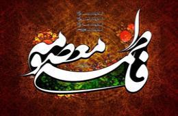 وفات حضرت معصومه علیهاالسلام